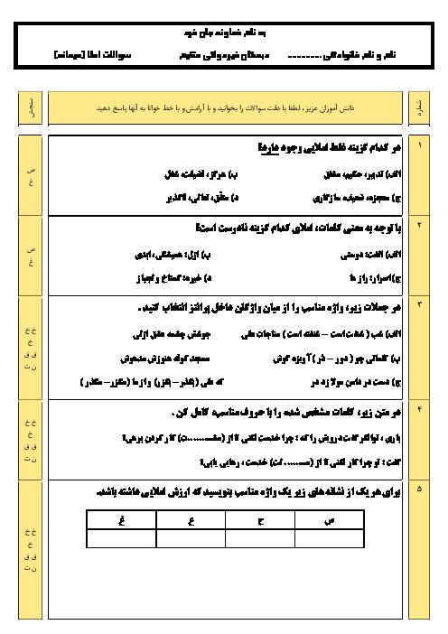 کاربرگ عیدانه املای ششم دبستان حکیم