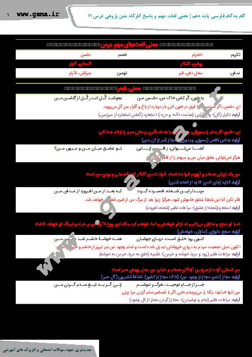 راهنمای گام به گام فارسی (1) دهم عمومی کلیه رشته ها   درس 11: خاک آزادگان