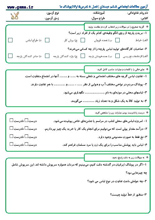آزمون مطالعات اجتماعی ششم دبستان با پاسخ   درس15و16