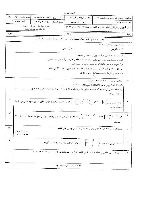 آزمون نوبت دوم هندسه (3) دوازدهم هماهنگ خارج از کشور | دی 1397