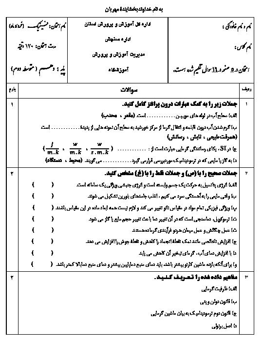 نمونه سوال آمادگی امتحان نوبت دوم فيزيک (1) دهم رشته رياضی ادارۀ سنجش استان سمنان - خرداد 96