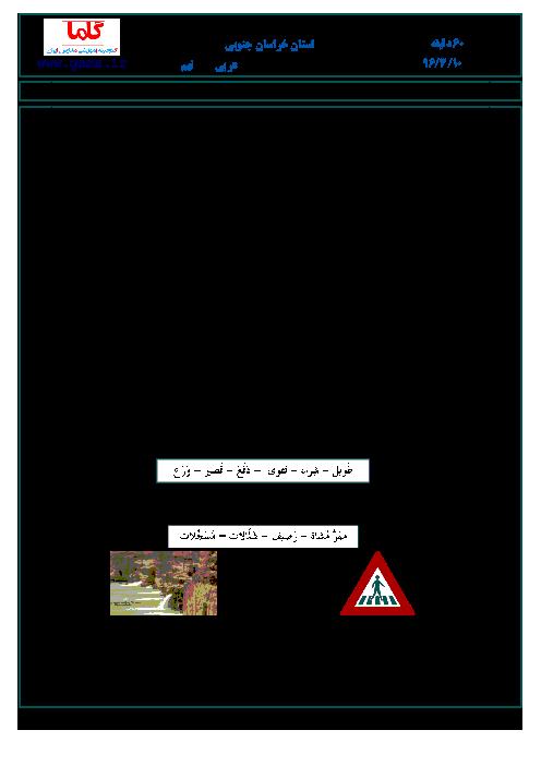 سوالات و پاسخنامه امتحان هماهنگ استانی نوبت دوم خرداد ماه 96 درس عربی پایه نهم | استان خراسان جنوبی