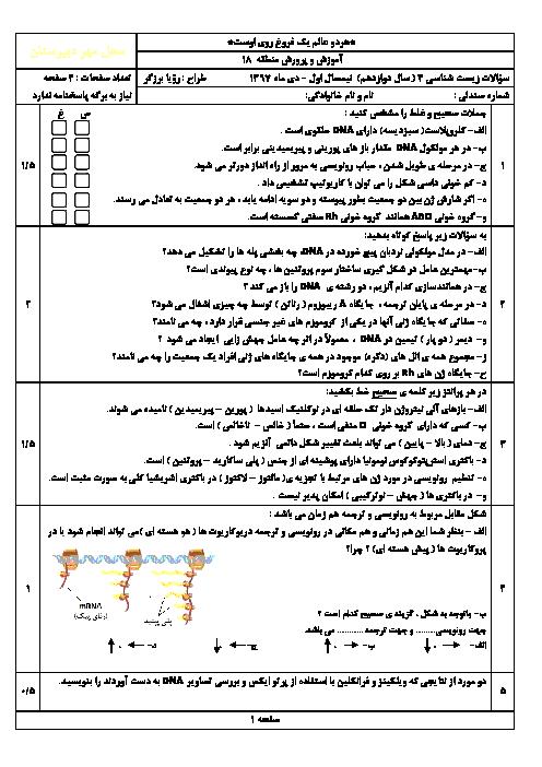 سؤالات و پاسخنامه امتحان ترم اول زیست شناسی (3) دوازدهم | دی 1397