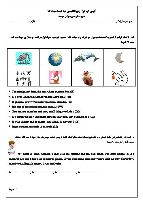 امتحان ترم اول زبان انگلیسی (1) دهم دبیرستان موحد| دی 1397 + پاسخ