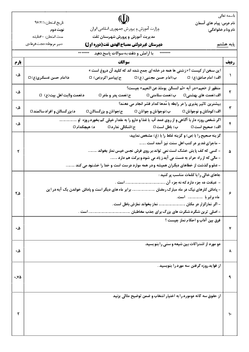 آزمون نوبت دوم پیامهای آسمان هشتم-دبیرستان مصابح الهدی-خرداد96