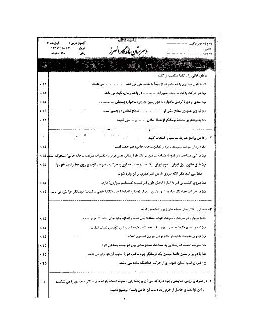 آزمون نوبت اول فیزیک (3) ریاضی دوازدهم دبیرستان ماندگار البرز | دی 1397