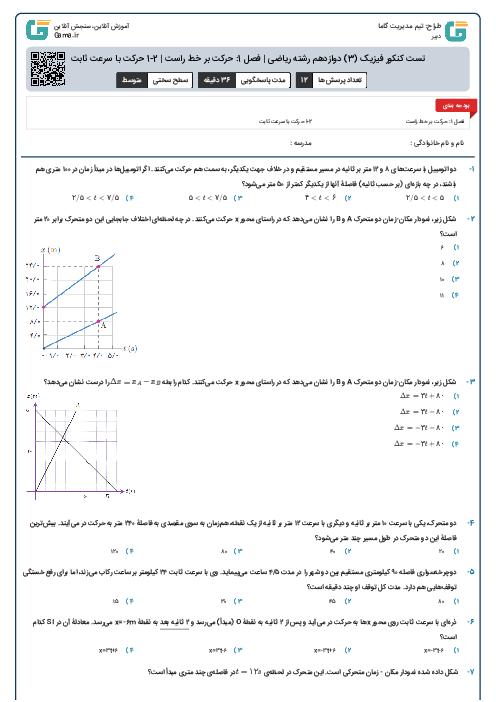 تست کنکور فیزیک (3) دوازدهم رشته ریاضی | فصل 1: حرکت بر خط راست | 2-1 حرکت با سرعت ثابت
