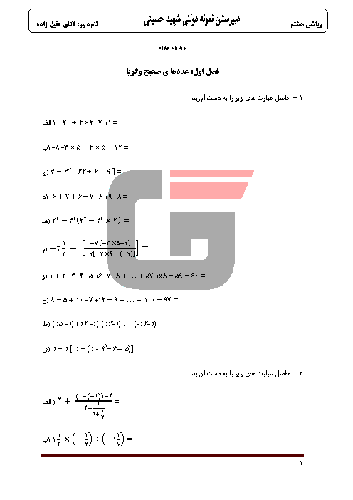 سؤالات طبقهبندی شده ریاضی پایه هشتم دبیرستان نمونه شهید حسینی | فصل 1 تا 9