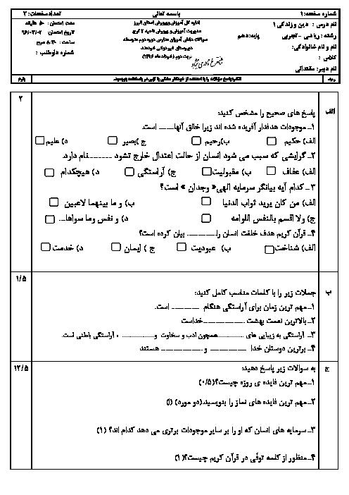آزمون نوبت دوم دین و زندگی (1) پایه دهم دبیرستان خردمند   خرداد ماه 96