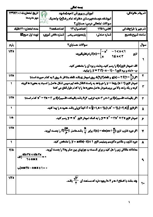 سؤالات و پاسخنامه امتحان ترم اول حسابان (2) دوازدهم دبیرستان امام رضا (ع) | دی 1397