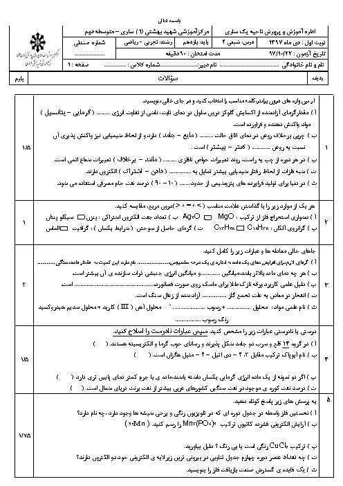 امتحان ترم اول شیمی (2) یازدهم دبیرستان تیزهوشان شهید بهشتی ساری | دی 1397