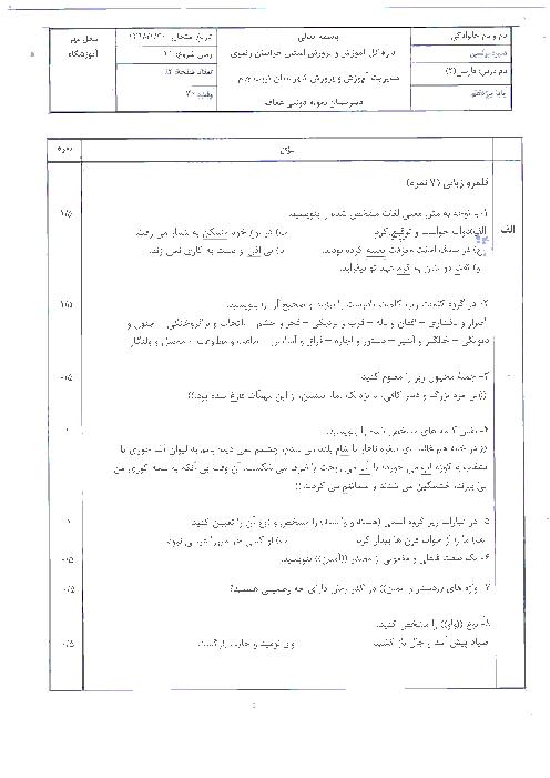 آزمون نوبت دوم فارسی (2) یازدهم دبیرستان عفاف | اردیبهشت 1398