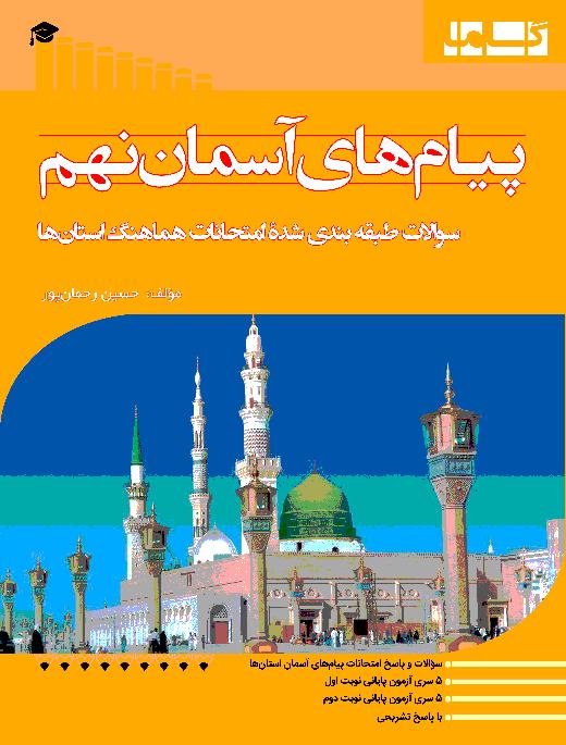 سوالات طبقهبندی شدۀ امتحانات هماهنگ پیام های آسمان نهم استانهای کشور - خرداد 95