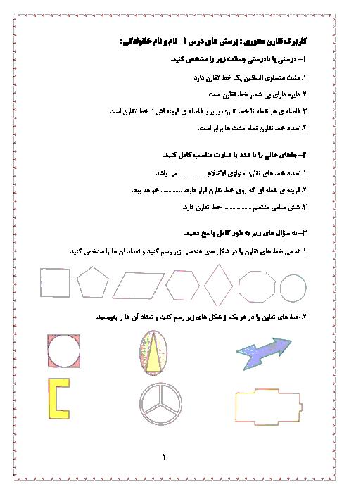 کاربرگ تقارن محوری ریاضی پنجم دبستان | فصل 4: تقارن و چند ضلعی ها+پاسخ نامه