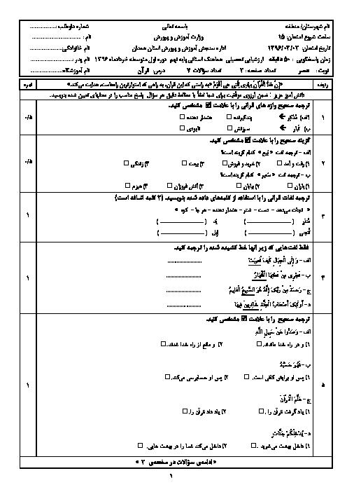 سوالات و پاسخنامه امتحانات هماهنگ نوبت دوم پایه نهم استان همدان | نوبت عصر خرداد 96