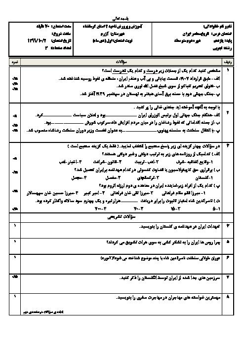 امتحان ترم اول تاریخ معاصر ایران یازدهم دبیرستان آزرم | دی 1399