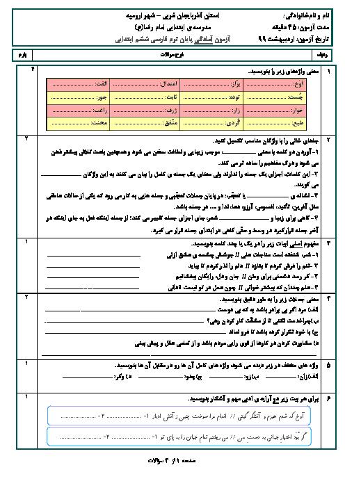 آزمون نوبت دوم ادبیات فارسی ششم دبستان امام رضا ارومیه | اردیبهشت 1399