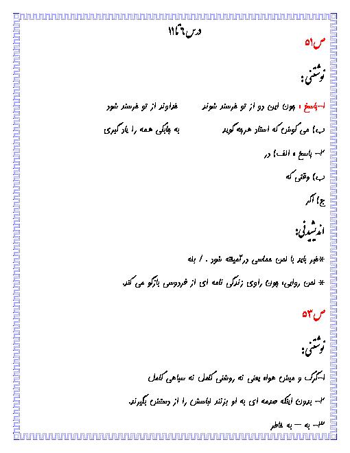 پاسخ فعالیت های کتاب تکمیلی ادبیات فارسی مدارس استعدادهای درخشان هشتم | درس 6 تا 11
