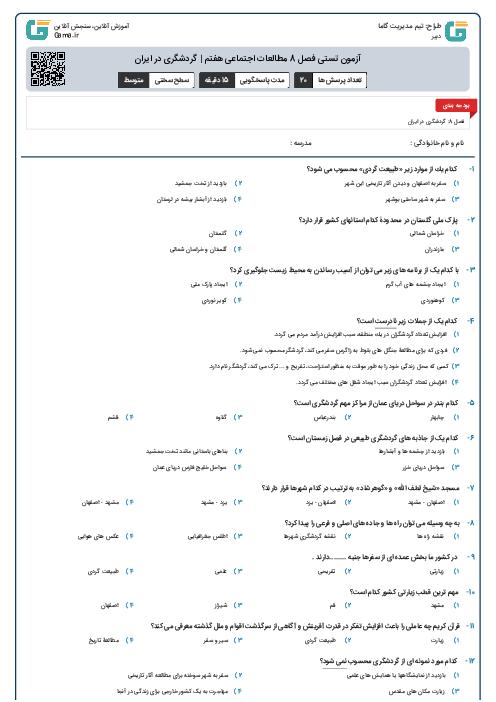 آزمون تستی فصل 8 مطالعات اجتماعی هفتم   گردشگری در ایران
