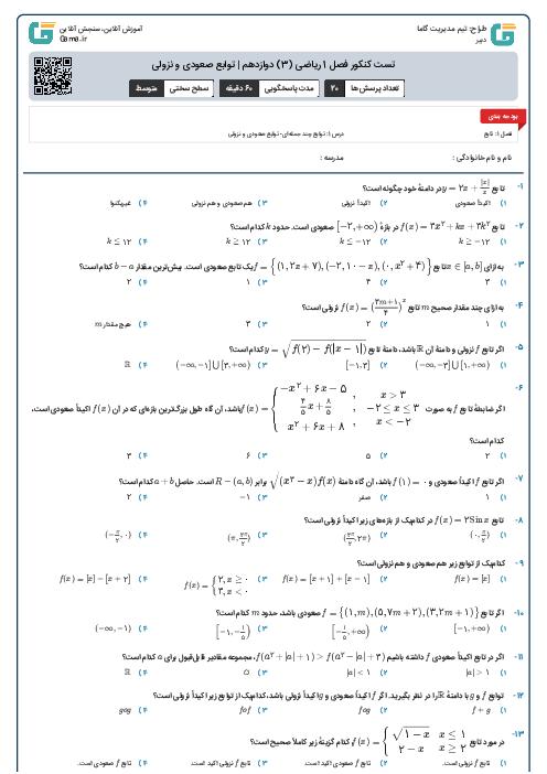 تست کنکور فصل 1 ریاضی (3) دوازدهم | توابع صعودی و نزولی