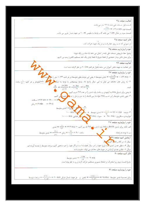 راهنمای گام به گام  علوم تجربی نهم | فصل 4 و 5 و 8 و 9