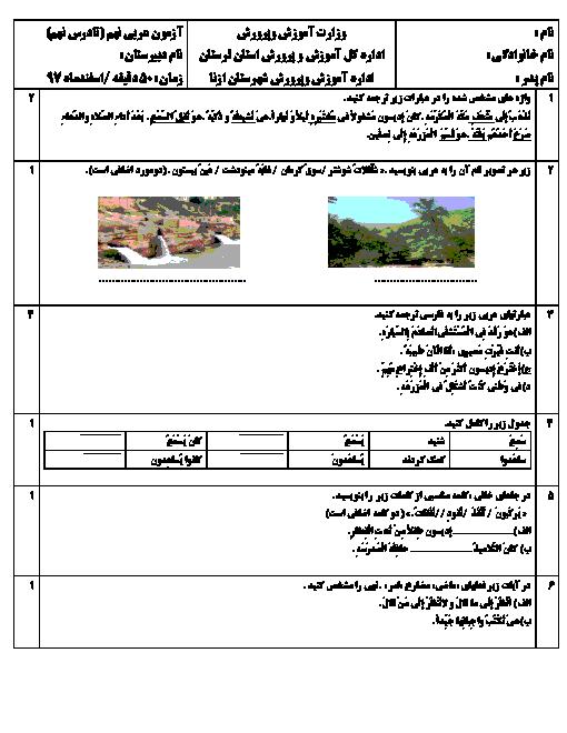 امتحان میان ترم درس 1 تا 9 عربی نهم مدرسه شهید محمد حسین صادقی + پاسخ