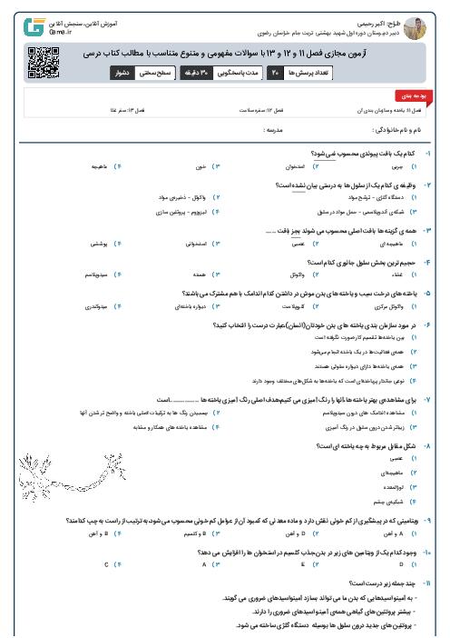 آزمون مجازی فصل 11 و 12 و 13 با سوالات مفهومی و متنوع متناسب با مطالب کتاب درسی