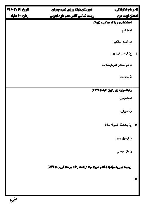 امتحان نوبت دوم زیست شناسی (1) دهم دبیرستان شبانه روزی شهید چمران | خرداد 1397