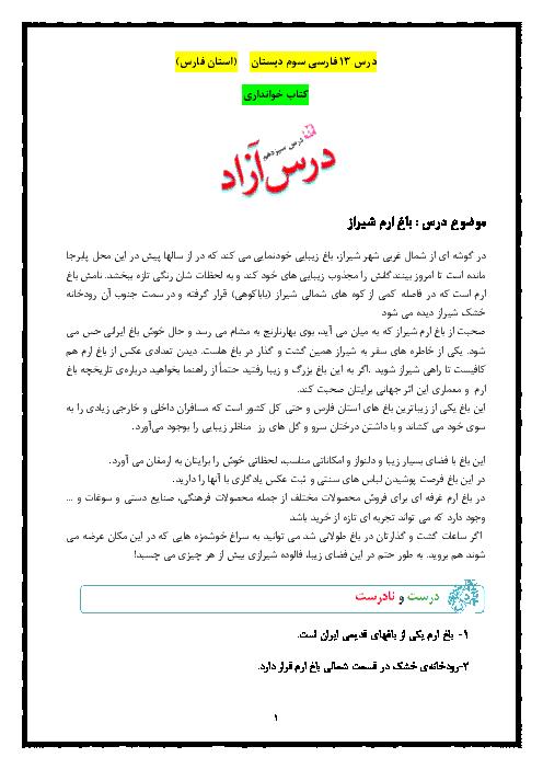 راهنمای درس آزاد فارسی سوم ابتدائی ویژه استان فارس | باغ ارم شیراز