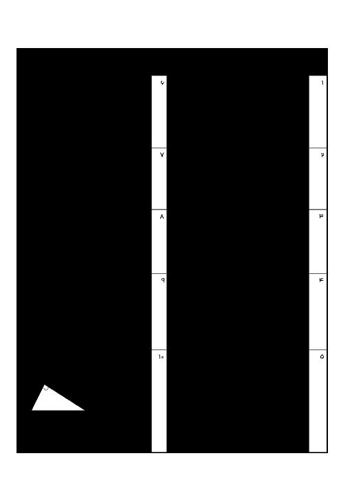سوالات تستی ریاضی هفتم | فصل چهارم : هندسه و استدلال