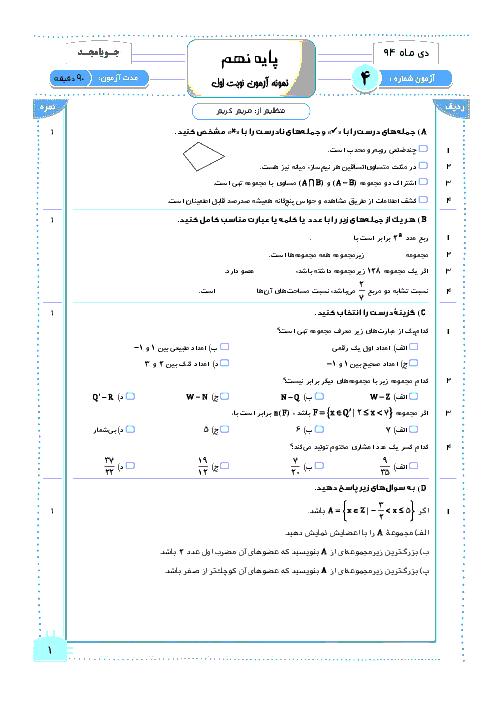 آزمون ریاضی پایه نهم نوبت اول +پاسخ| جویا مجد شماره 4 دی ماه 94