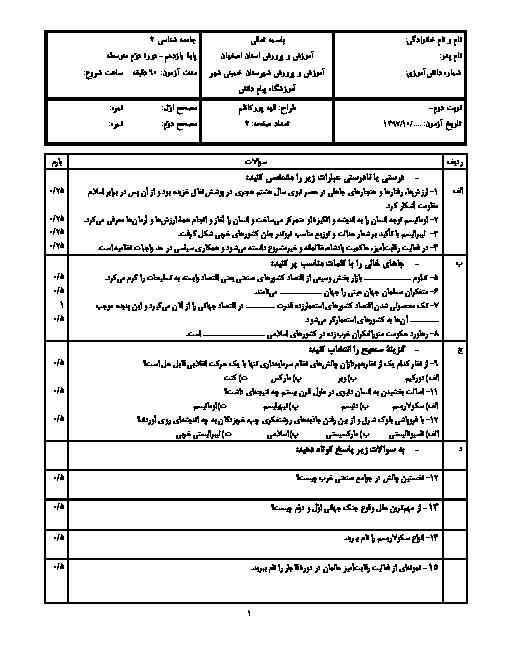 سوالات امتحان ترم دوم جامعه شناسی یازدهم دبیرستان پیام دانش | خرداد 1397