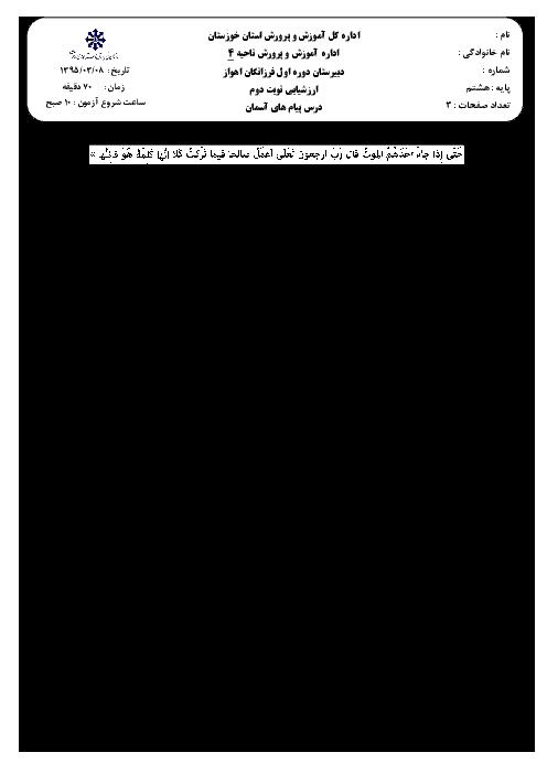 آزمون نوبت دوم پیامهای آسمان پایه هشتم دبیرستان فرزانگان اهواز - خرداد 95