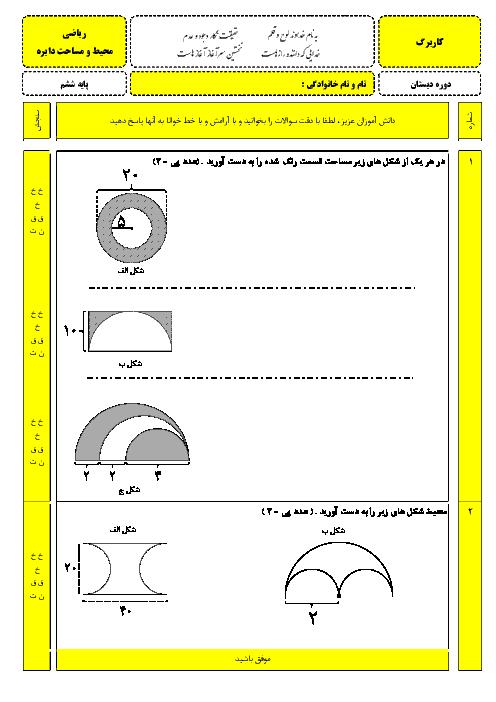 کاربرگ ریاضی ششم دبستان لاجوردی کاشان | محیط و مساحت دایره