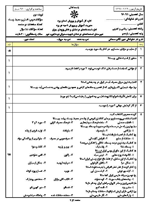 آزمون نوبت دوم خرداد 97 انسان و محیط زیست یازدهم دبیرستان شهید صدوقی یزد