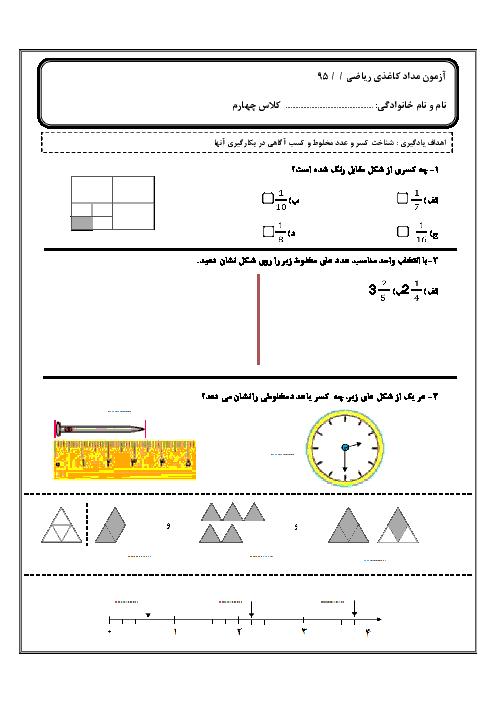 ارزشیابی مستمر ریاضی چهارم دبستان  | فصل 2: کسر