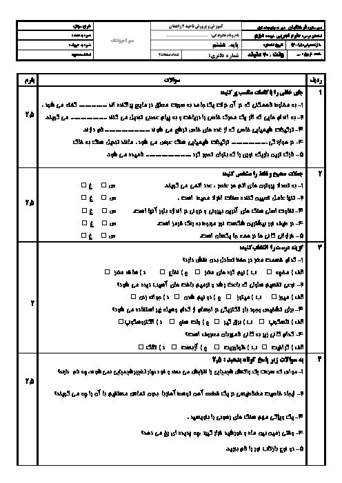 آزمون نوبت دوم علوم تجربی هشتم مدرسه فرهنگیان زاهدان | اردیبهشت 1398