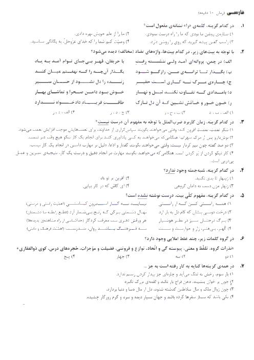 شبیه ساز آزمون ورودي مدارس استعدادهاي درخشان و تيزهوشان دوره اول با پاسخ | ويژه آمادگي شب امتحان