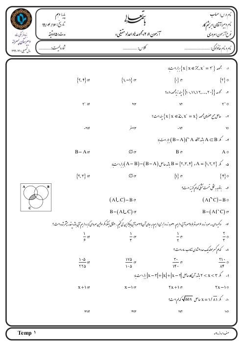 سوالات تستی ریاضی نهم مدرسه رفاه | فصل 1: مجموعهها تا فصل 2: عددهای حقیقی