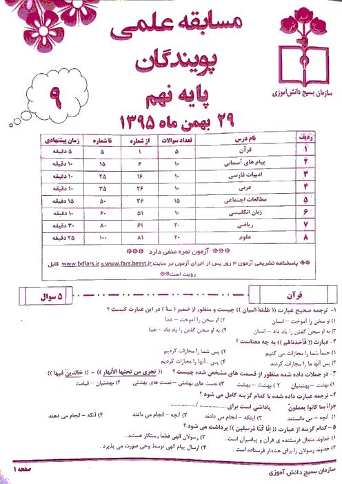 مسابقه علمی پویندگان پایۀ نهم  | 29 بهمن 1395