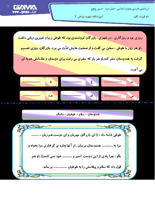 آزمون مدادکاغذی فارسی پایه چهارم دبستان شهید میاحی   درس 5: رهایی از قفس