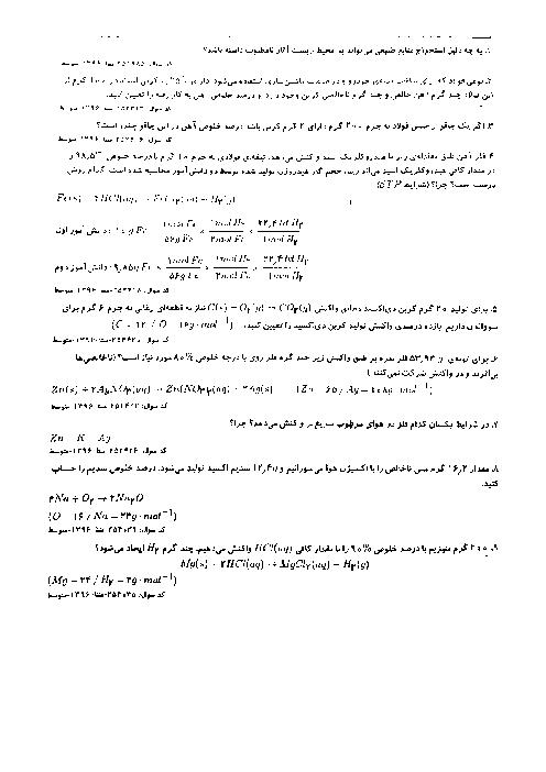 تمرین تکمیلی شیمی (2) یازدهم رشته رياضی و تجربی   دنیای واقعی واکنشها (بازده درصدی و درصد خلوص )