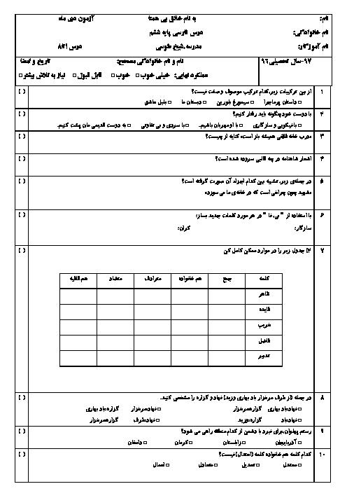 آزمون نوبت اول فارسی ششم  دبستان پسرانهی شیخ طوسی منطقه 15 تهران - دی 96: درس 1 تا 8
