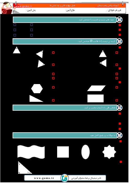 آزمونک ریاضی پنجم دبستان 12 بهمن ناحیه 1 اصفهان | فصل 4: تقارن و چند ضلعی ها