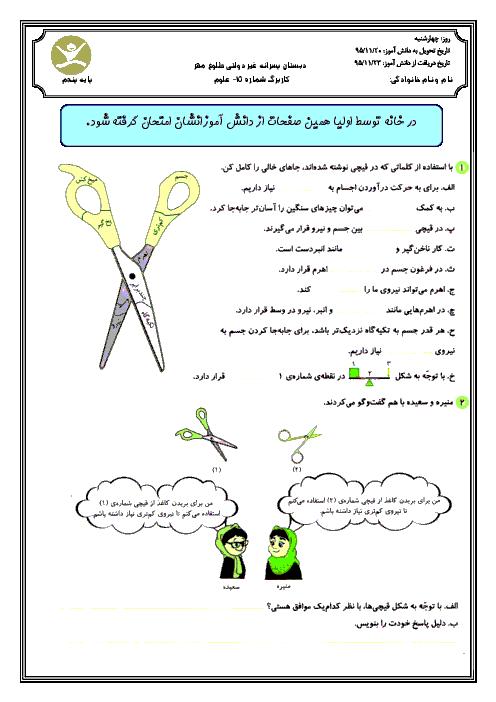 کاربرگ علوم تجربی پنجم دبستان طلوع مهر تهران |  درس 8: کارها آسان می شود(1)
