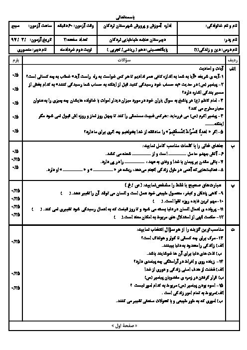 آزمون نوبت دوم دین و زندگی (1) پایه دهم دبیرستان علامه طباطبایی لردگان | پیشنهادی / ویژه خرداد 1397