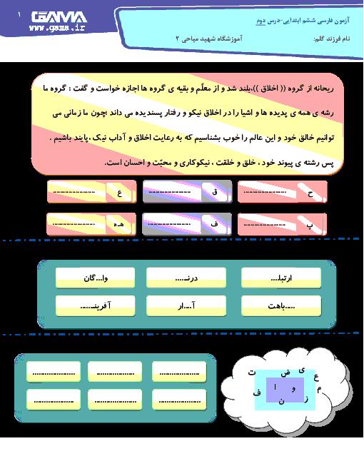 آزمون مدادکاغذی فارسی پایه ششم دبستان شهید میاحی | درس 2: پنجرههای شناخت