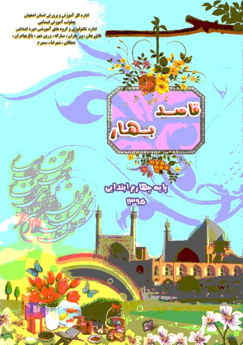 پیک نوروزی (قاصد بهار) پایه چهارم دبستان بهار 95 | قطب پنج اصفهان