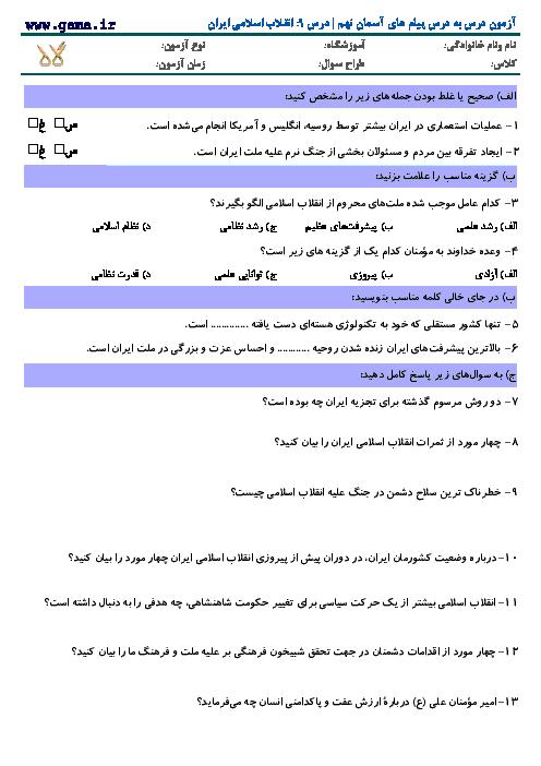 سوال درس به درس پیام های آسمان نهم با پاسخ | درس 9: انقلاب اسلامی ایران
