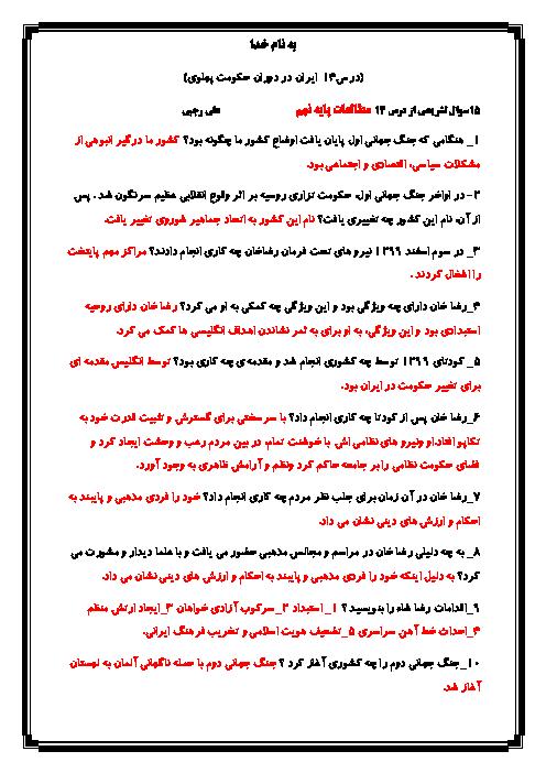 آزمونک مطالعات اجتماعی نهم مدرسه صاحب الزمان (عج) | درس 14: ایران در دوران حکومت پهلوی